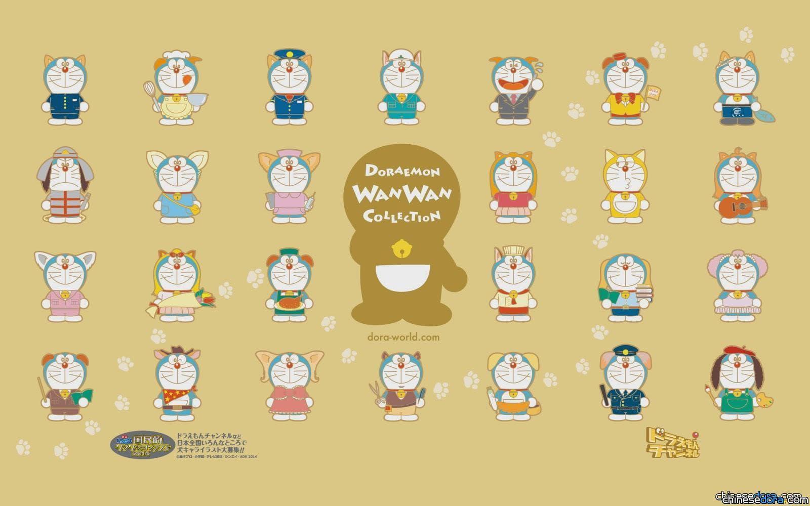 [日本] 哆啦A夢官方網站開站11周年 歷年桌布大放送