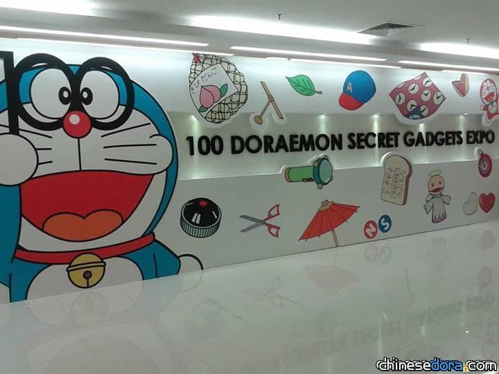 [國際] 馬來西亞「100哆啦A夢秘密道具博覽」正式開幕