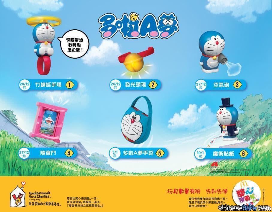 [香港] 哆啦A夢總算來香港了! 麥當勞玩具即起正式推出