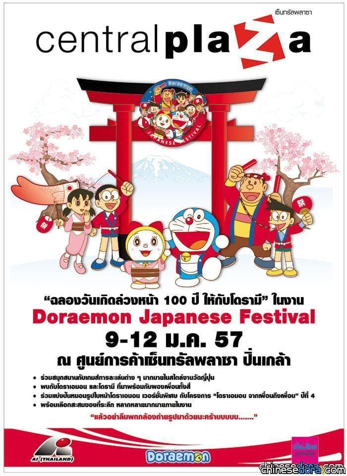 [國際] 哆啦A夢進軍東協! 泰國將辦「哆啦A夢日本節」
