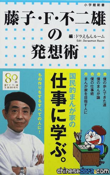 [日本] 向藤子.F.不二雄老師學習! 純度100%名言錄發行