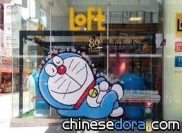 [日本] 京都LOFT紀念藤子誕生80年 哆啦A夢期間限定等你來