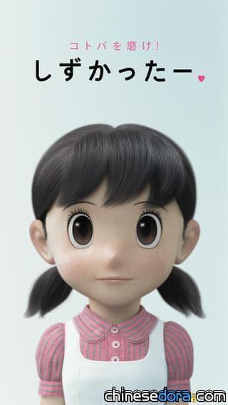 [日本] 最新APP讓靜香隨時隨地跟著你 還幫你正向思考!