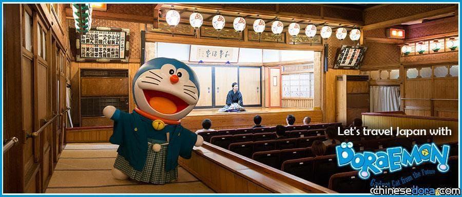 [國際] 日本政府觀光局找哆啦A夢當代言人! 合作在美國推廣日本旅遊