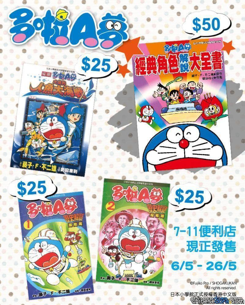 [香港] 時文社:哆啦A夢漫畫集 將在香港711便利店限時上架!