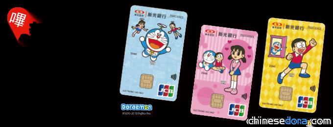 [台灣] 新光銀行推哆啦A夢悠遊聯名卡 首見大雄、靜香卡面
