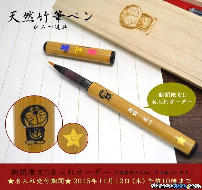 [日本] 哆啦A夢秘密道具版天然竹筆即將推出 390年奈良筆技術盡在其中