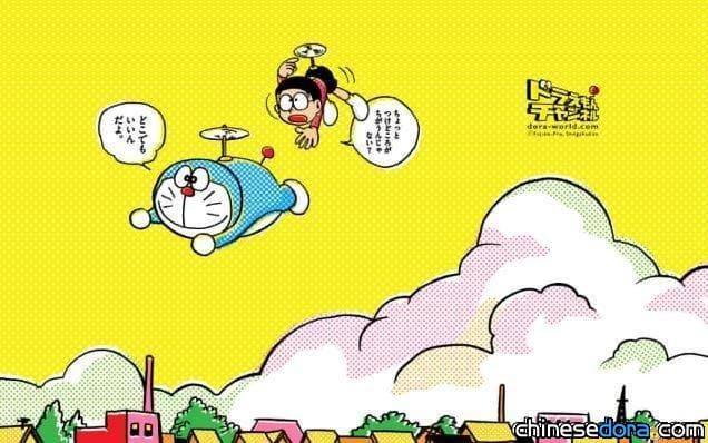 [日本] 哆啦A夢日本官網11月桌布:初次見面 哆啦A夢帶大雄用竹蜻蜓翱翔