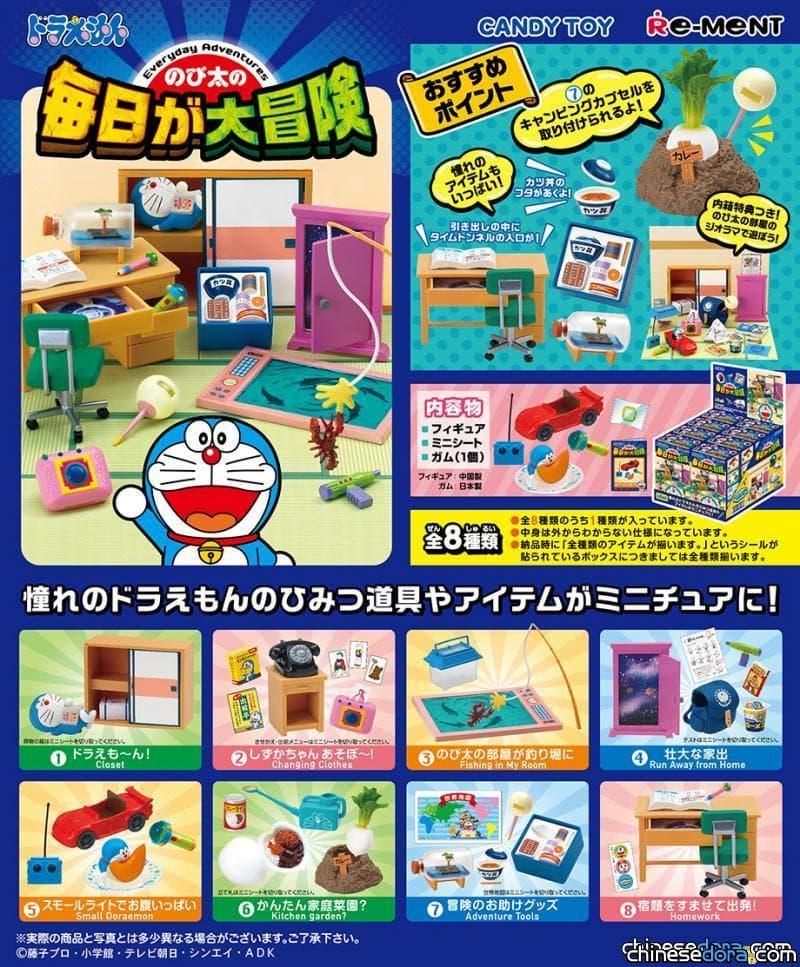 [日本] 哆啦A夢最新食玩 帶你體驗大雄每天的大冒險!