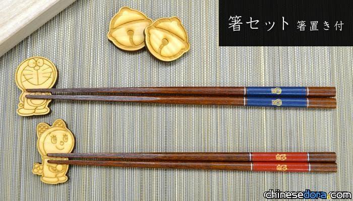 [日本] 哆啦A夢精緻木筷組 每餐飯都能與哆啦A夢一同感受幸福