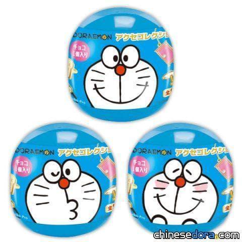 [日本] 「I'm Doraemon 哆啦A夢配件組合」,5種哆啦A夢小配件讓你充滿勇氣