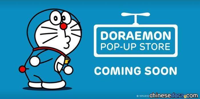 [國際] 哆啦A夢 POP-UP STORE 快閃店即將進軍馬來西亞!