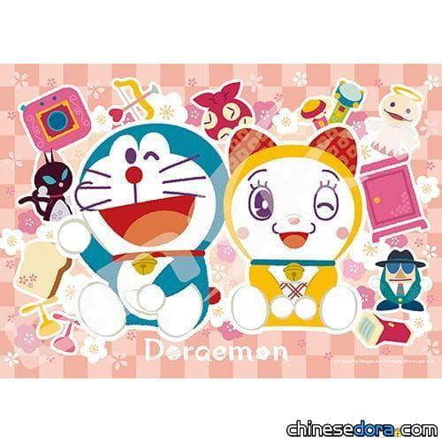 [日本] 「哆啦A夢拼圖(好兄妹)」12月上市,哆啦美與哆啦A夢肩並肩