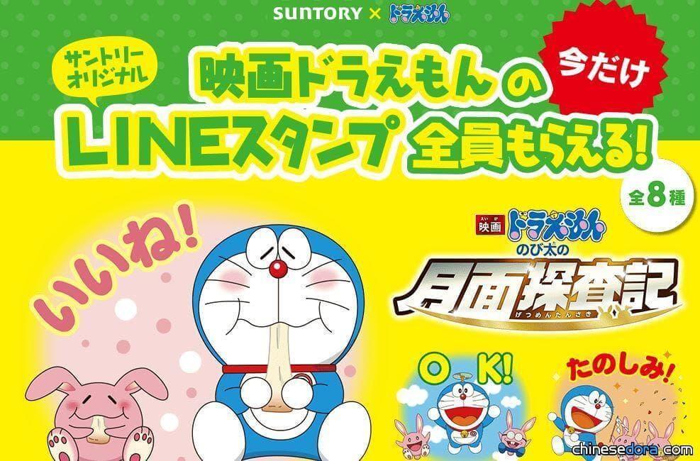 [日本] SUNTORY《電影哆啦A夢:大雄的月球探測記》LINE貼圖,憑日本門號免費下載!