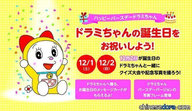 [日本] 「哆啦A夢空中樂園」為哆啦美慶生日,與哆啦美拍紀念照的機會來了!