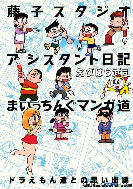 [日本] 《哆啦A夢》製作背後的小秘密?藤子工作室前助手海老原武司的新書大解密