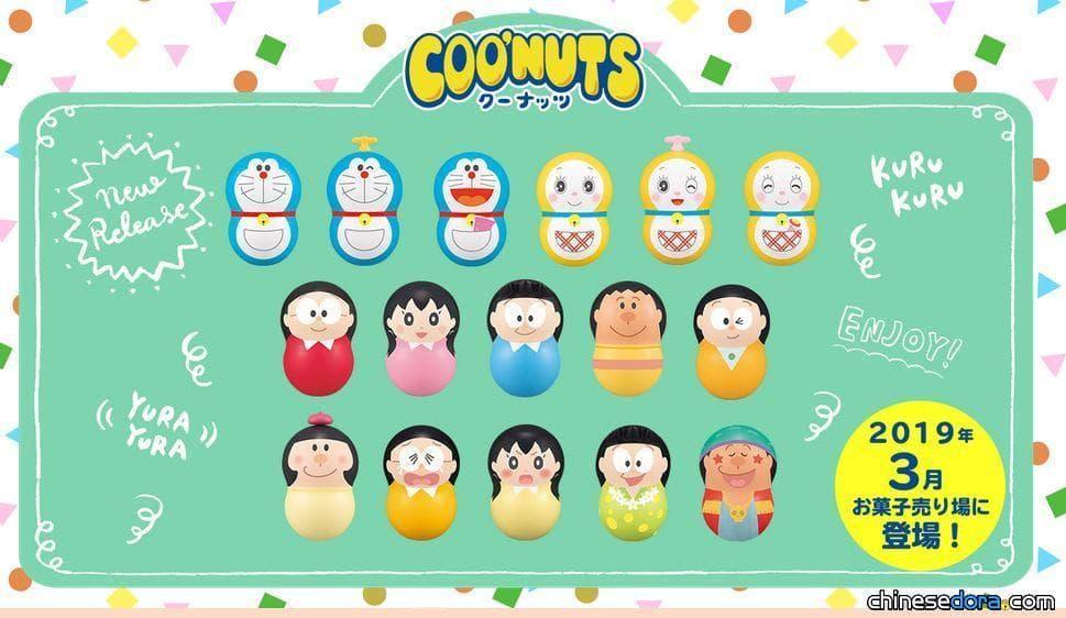 [台灣] 16款「COO'NUTS」哆啦A夢食玩全家獨家引進! 「轉轉哆啦A夢與好朋友們」6/
