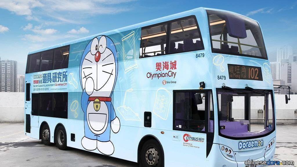 [香港] 6米高哆啦A夢將親臨奧海城「哆啦A夢秘密道具研究所」!主題巴士即起上路