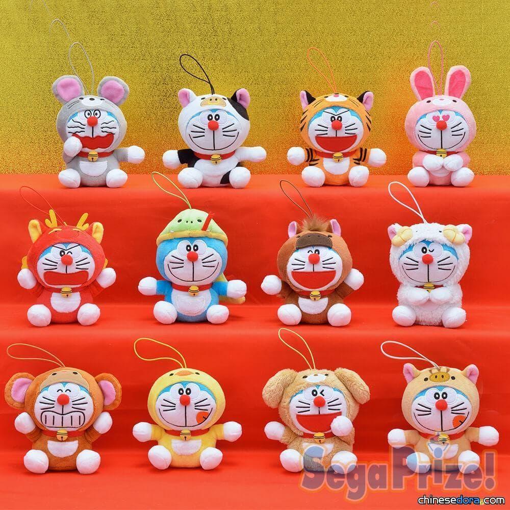 [日本] SEGA景品「哆啦A夢扮演生肖玩偶」12月上市,扮成鼠的哆啦A夢嚇得要死!