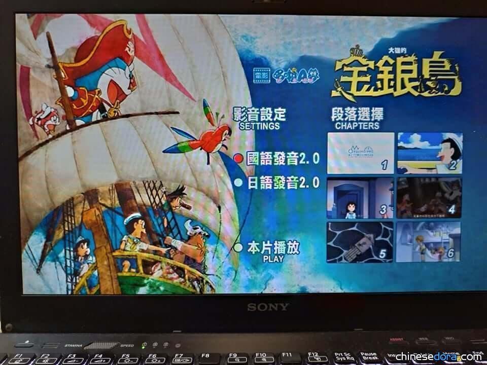 [台灣] 新聞幕後/《大雄的金銀島》DVD:鍥而不捨一個月,總盼來誠心解決