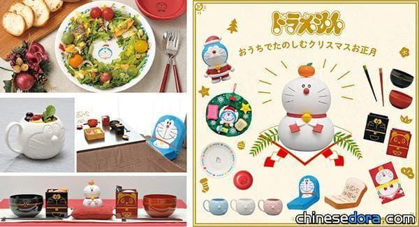 [日本]給你卡哇伊的聖誕節&新年 耶誕老人&鏡餅哆啦A夢等你收藏!