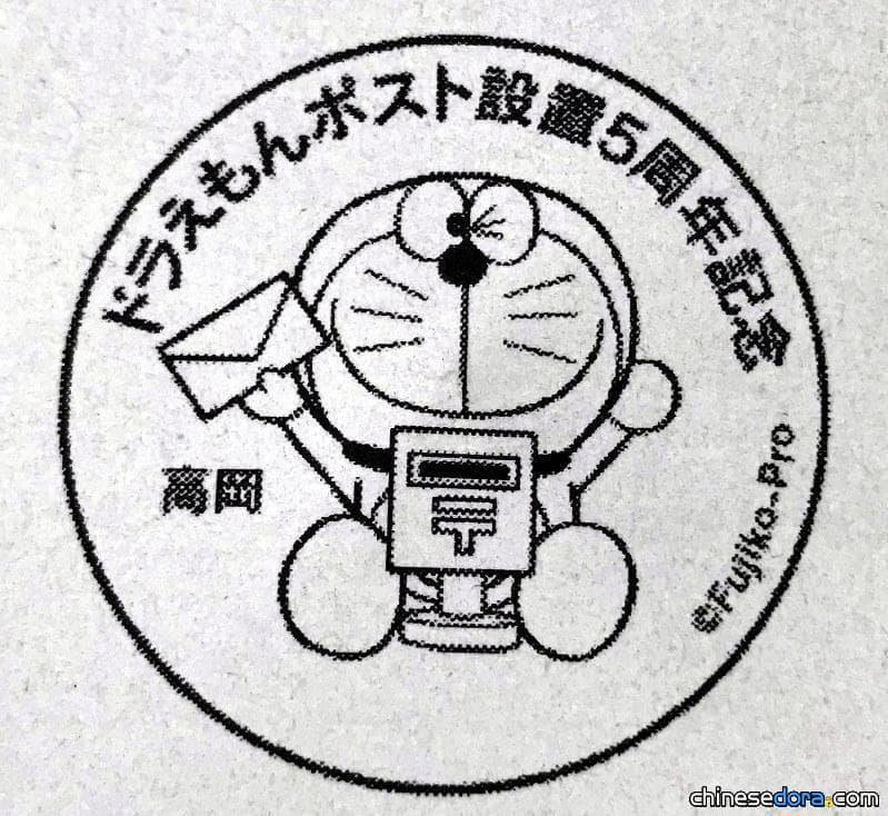 [日本] 傳遞夢想與笑臉!高岡車站12/1起哆啦A夢郵戳換新裝