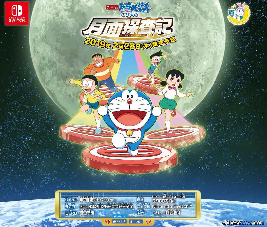 [遊戲] 移至Switch平台!《哆啦A夢:大雄的月球探測記》明年2/28上市