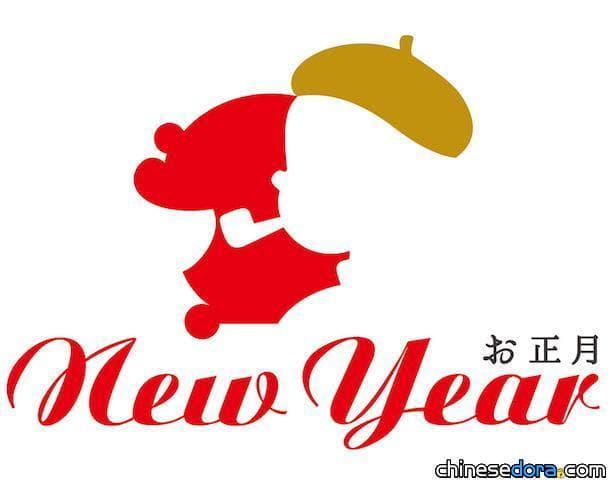 [日本] 藤子.F.不二雄博物館新年特別活動,穿著哆啦A夢傳統法被搗年糕吧!