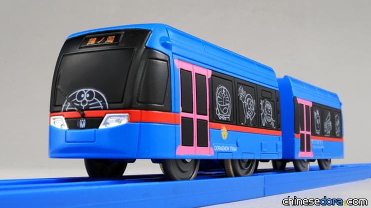 [日本] 扭蛋版「Plarail」讓高岡市的「哆啦A夢電車」化身鐵道模型,2019年2月上市!