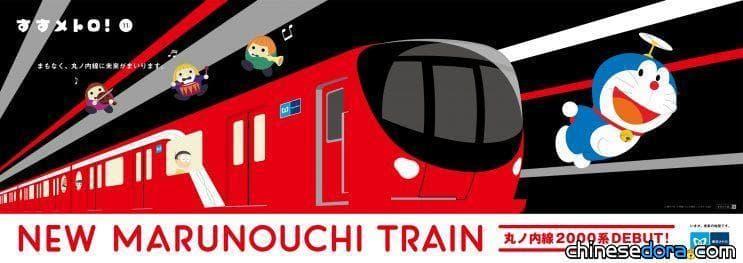 [日本] 哆啦A夢「前進吧地鐵!」廣告第11彈,哆啦A夢與大雄他們