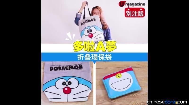 [香港] 《U megazine》特別版12月6日上市,1書3冊還贈「哆啦A夢摺疊環保袋」!