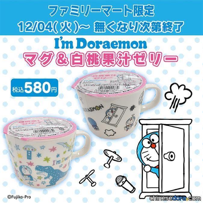 [日本] 日本全家限定「I'm Doraemon」哆啦A夢馬克杯與白桃果汁果凍,即起限量上市