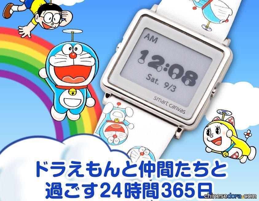 [日本] 與哆啦A夢一起時感旅行!「