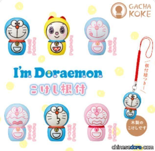 [日本] 6款 I'm Doraemon 哆啦A夢木芥子12月底上市,看妳ㄧ百變表情哆啦A夢