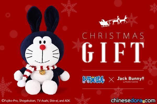 [日本] 哆啦A夢戴上兔耳朵!高爾夫用具品牌「Jack Bunny!!」與哆啦A夢聯名過耶誕