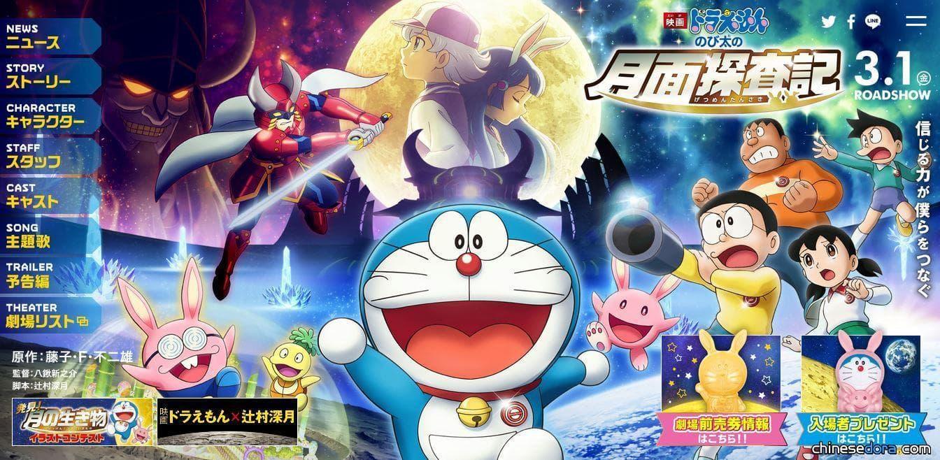 [日本] 《電影哆啦A夢:大雄的月球探測記》最新預告片釋出!