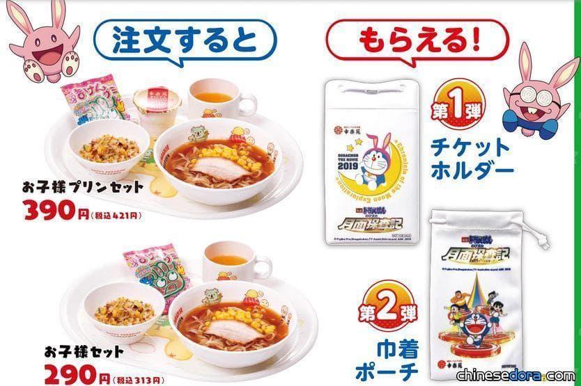 [日本] 在知名平價拉麵店「幸樂苑」吃兒童餐,就送《大雄的月球探測記》原創商品