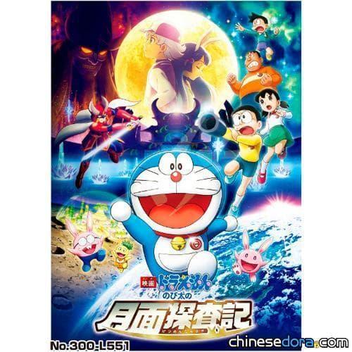 [日本] 3張《電影哆啦A夢:大雄的月球探測記》視覺圖被作成拼圖囉!2019年2月發售