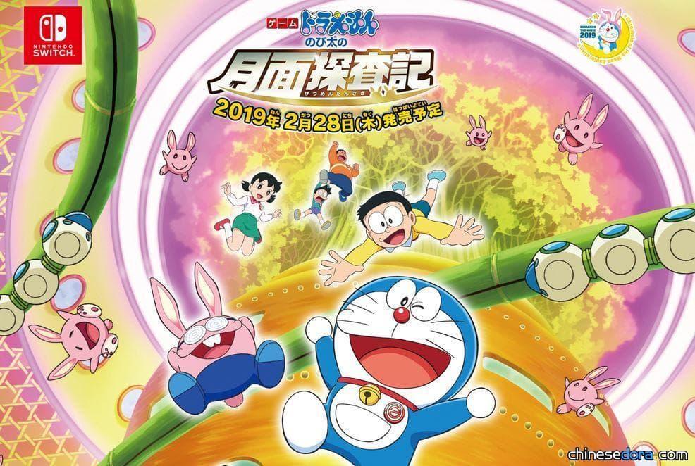 [日本] 《遊戲哆啦A夢:大雄的月球探測記》遊戲截圖公開!在月球上創造自己的王國吧