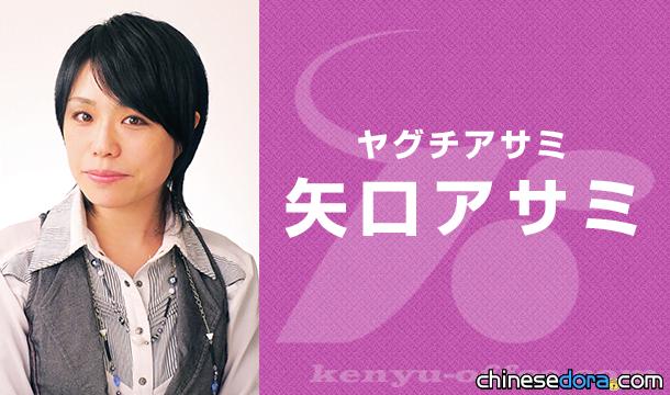 [日本] 女配音員矢口麻美宣布參與《電影哆啦A夢:大雄的月球探測記》配音陣容