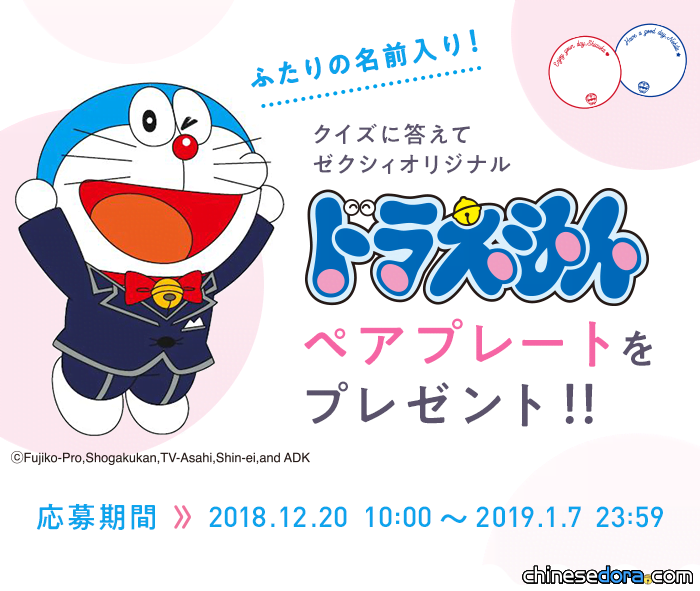 [日本] 穿著禮服的哆啦A夢祝新人百年好合!結婚情報誌《Zexy》附贈哆啦A夢結婚申請書