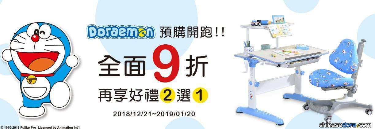 [台灣] 獨家授權「哆啦A夢兒童成長家具」開始預購,預購期享9折優惠!