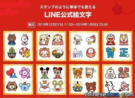 [日本] LINE