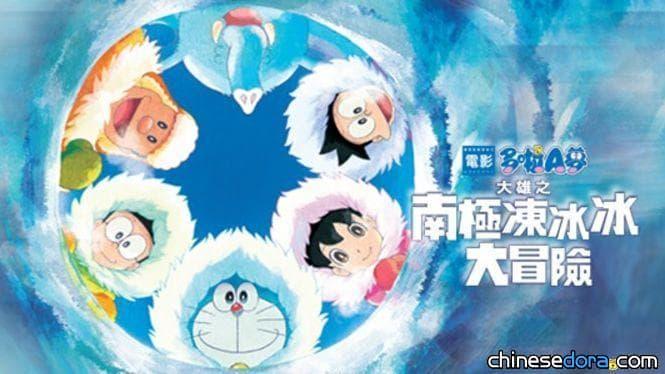 [香港] 新春賀禮!TVB翡翠台將於1月1日播出《大雄之南極凍冰冰大冒險》