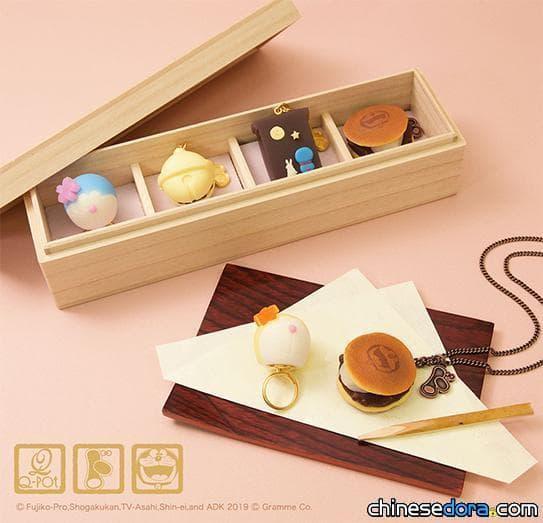 [日本] Q-Pot.「哆啦A夢Collection」詳情解禁!可愛甜點飾品春夏秋冬與哆啦A夢電影