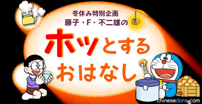 [日本] 哆啦A夢官網寒假特別企劃!麥原伸太郎、大杉宜弘精選藤子漫畫免費看