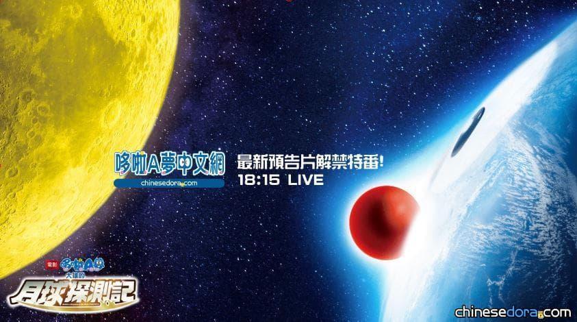 [直播] LIVE/《電影哆啦A夢:大雄的月球探測記》最新預告片解禁特別節目