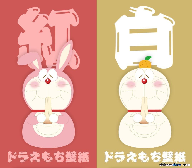 [日本] 紅白2款哆啦A夢麻糬桌布!電影官網跨年限定