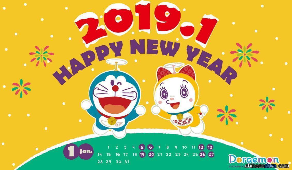 [桌布] 2019年1月哆啦A夢中文官網桌布:慶新年
