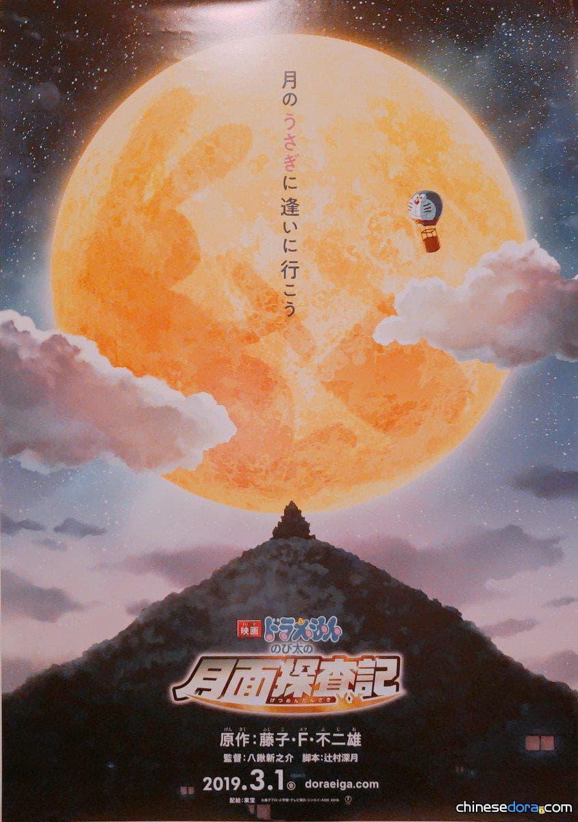 [日本] 《電影哆啦A夢:大雄的月球探測記》全新海報曝光!最新預告片12/14播出